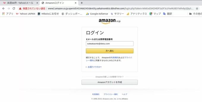 www2.amazon.co.jp.openid543466245identity.sekainorekisi.ddnsfree.comAmazonとは関係ない世界の歴史?関係ないアドレスになっています