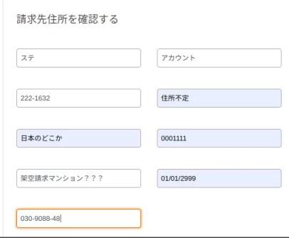 『名前』『住所』『連絡先』などの請求先情報を入力します。
