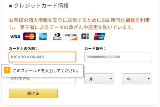 クレジットカードの入力画面は空白だとこのフィールドを入力して下さいとエラー表示されて再入力を求められます