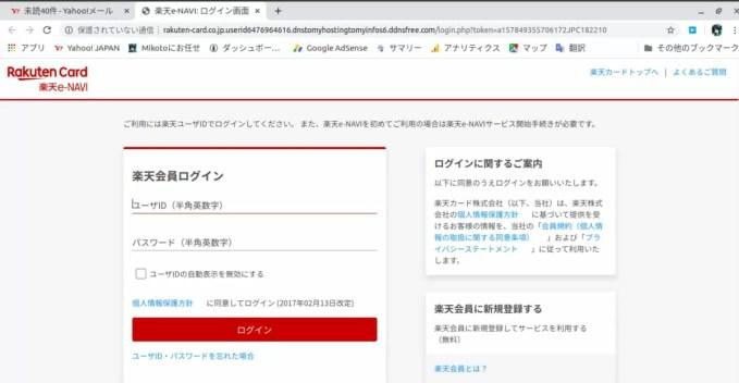 こちらはRakuten(楽天)の偽サイトです
