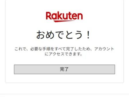 『おめでとう!』これで、必要な手順を全て完了したため、アカウントにアクセスできます。