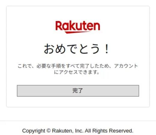 Rakuten(楽天)を名乗る架空請求業者から届いた迷惑メールの内容