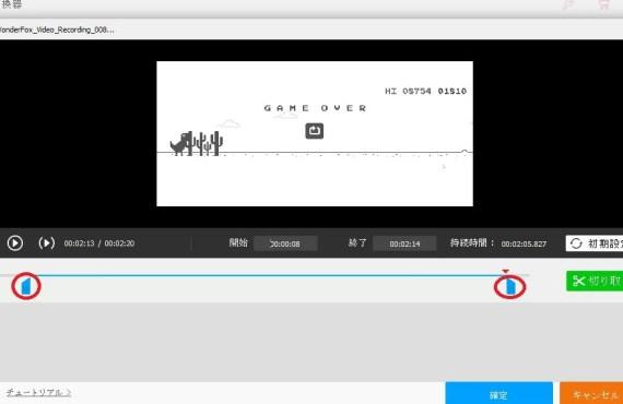 まずは『切取り』をクリックして動画の不要な部分を切り取ります。赤丸の▲を動かして動画のスタートと終了する場所を設定します。この写真では8秒から2分14秒に設定して『切取り』➡『確定』をクリックします。