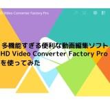 PC画面の録画編集、変換、DLなど多機能すぎる便利なソフト『HD Video Converter Factory Pro』を使ってみた。