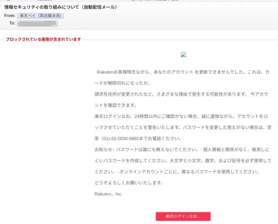 件名: 情報セキュリティの取り組みについて(自動配信メール)From: 楽天ペイ(実店舗決済)
