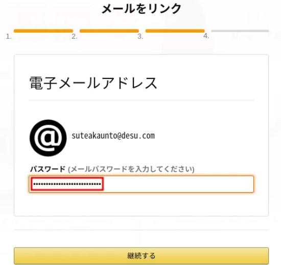 クレジットカードの情報を入力したら電子メールアドレスを確認する画面に移動します。