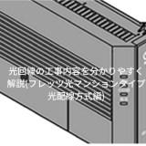 光回線の工事内容を分かりやすく解説(フレッツ光ネクスト・マンションタイプ光配線方式編)
