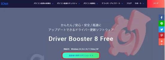 まずは公式サイトからDriver Boosterの最新版を無料でダウンロードをクリックしてインストールします。