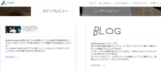 記事と貴サイトのへのリンクを掲載いたしました。ご確認のほど、よろしくお願いたします。 https://www.ubackup.com/jp/reviews.html ありがとうございます! また機会があれば、ぜひ弊社の他の製品もレビューしていただければと存じます。 今後とも宜しくお願いいたします。