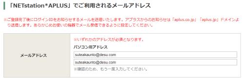『NETstation*APLUS』でご利用されるメールアドレス