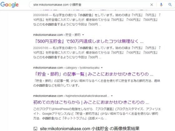 例: こちらの写真ではsite:mikotoniomakase.com␣小銭貯金 で検索しているので小銭貯金のキーワードが入っている記事だけが表示されます。