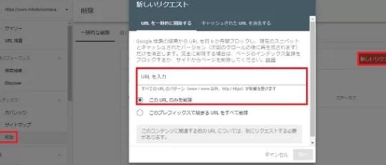 googleアドセンスの審査用に下書きに戻してサーチコンソールで一時的にURLを削除