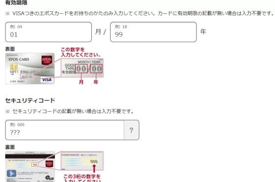 エポスカードのご登録情報のクレジットカード情報を入力2