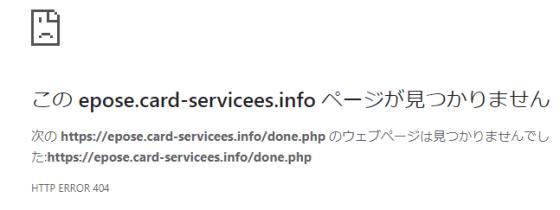 epose.card-servicees.info ページが見つかりません次の https://epose.card-servicees.info/done.php のウェブページは見つかりませんでした:https://epose.card-servicees.info/done.phpHTTP ERROR 404 とページが削除されていました