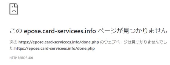 epose.card-servicees.info ページが見つかりません次の https://epose.card-servicees.info/done.php のウェブページは見つかりませんでした:https://epose.card-servicees.info/done.php HTTP ERROR 404 とページが削除されていました