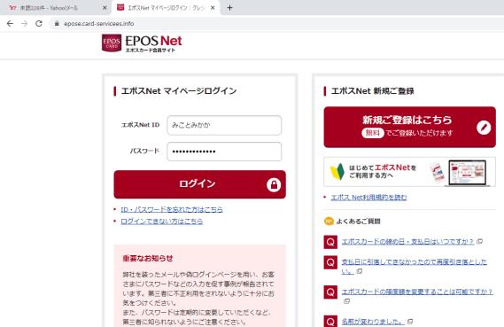 EPOS(エポスカード)の偽サイトに適当な情報を入力