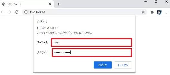 機器設定用パスワードを設定したらもう一度http://ntt.setupかhttp://192.168.1.1/と入力するとユーザー名とパスワードを入力します。
