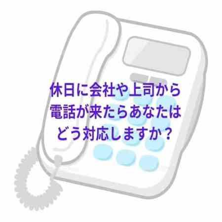 休日に会社や上司から電話が来たらあなたはどう対応しますか?
