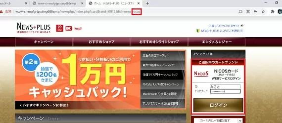 https://www-cr-mufg-jp.sting686e.vip/newsplus/index.php?cardBrand=0013&lid=news_nicosで赤枠のアドレスが選択したカードによって変化します。