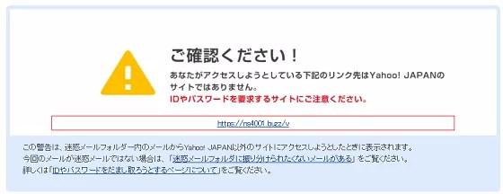 ご確認ください!あなたがアクセスしようとしている下記のリンク先はYahoo JapanのサイトではありませんIDやパスワードを要求するサイトにご注意くださいと表示されますが