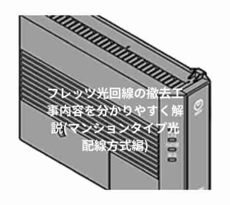 フレッツ光回線の撤去工事内容を分かりやすく解説(マンションタイプ光配線方式編)