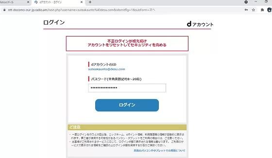 dアカウントのIDを適当に入力して次に進むとパスワード(半角英数字記号8~20桁)を入力するページに移動するのでパスワードも適当に入力します。