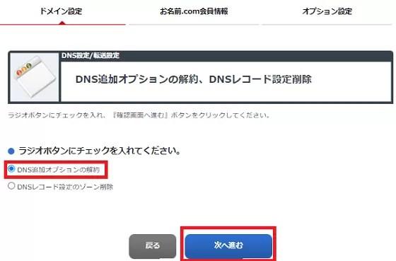 次のページではDNS追加オプションの解約/DNSレコード設定削除する為の確認画面に移動します。DNS追加オプションの解約に☑を入れて次に進むをクリックして次に移動する解約する日付を設定する画面が表示されます。