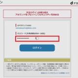 [dアカウント]サービス通知という迷惑メールがきたので登録してみました