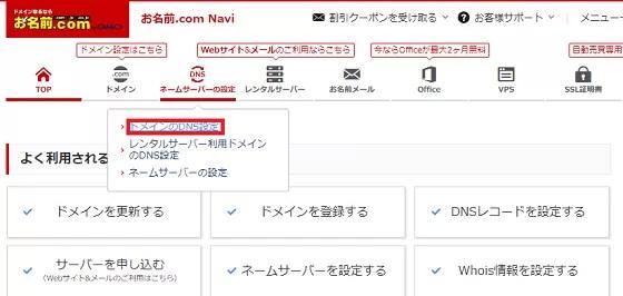 まずはお名前.comの公式サイトからログインしたらTOPページのDNSネームサーバーの設定→ドメインのDNS設定をクリックします。