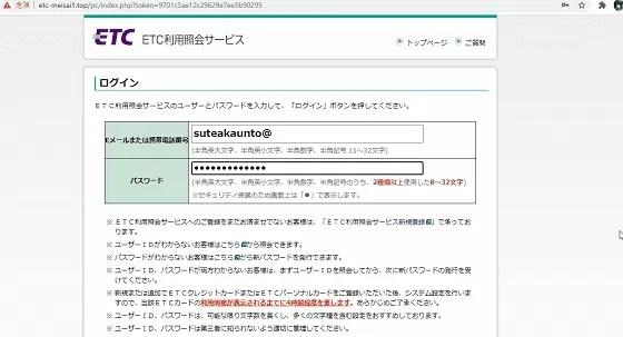 見た目は本物のETC利用照会サービスのログインサイトとそっくりですが?アドレスが違い偽サイトのアドレスはetc-meisai1.top/pc/index.php?token=9701で本物のアドレスとは違うのでまずはアドレスを確認しましょう。