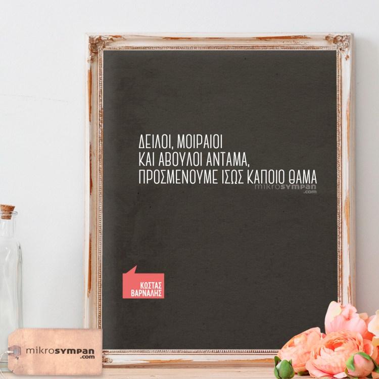 Δειλοί, Μοιραίοι κι Άβουλοι Αντάμα - Κ. Βάρναλης - mikrosympan.com