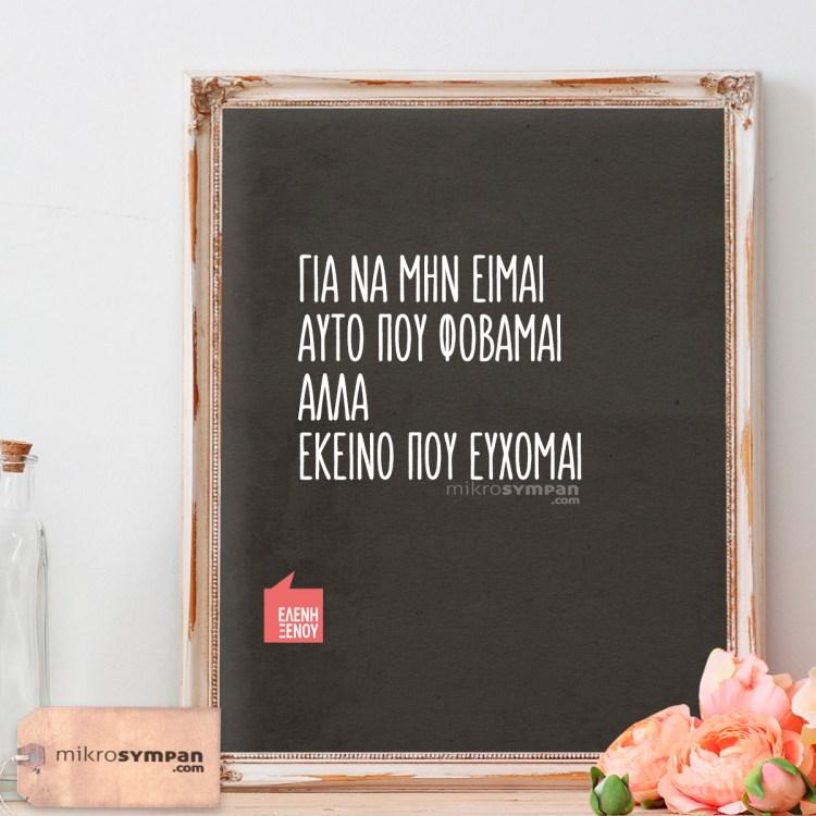 Για Να Μην Είμαι Αυτό που Φοβάμαι - Ελένη Ξένου - mikrosympan.com