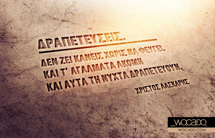 drapeteuseis2