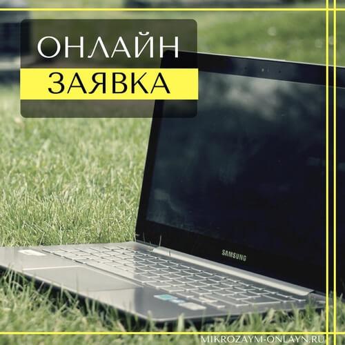 Kred3 ru займ