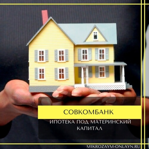 кредит под залог недвижимости пенсионерам в москве