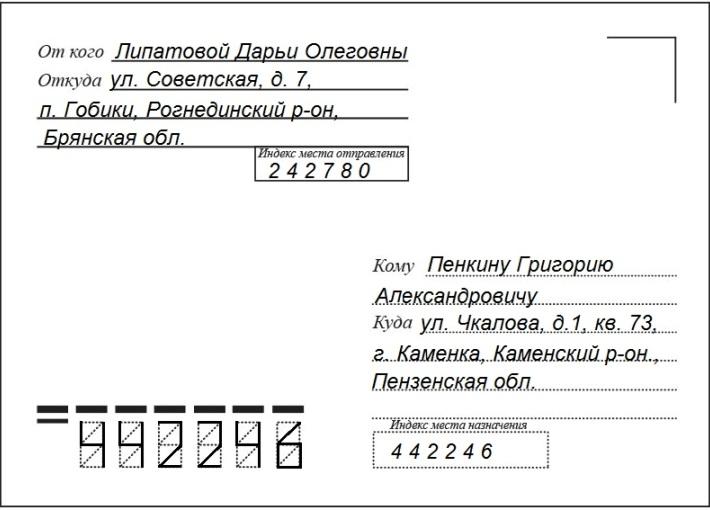 Pismo och adres.