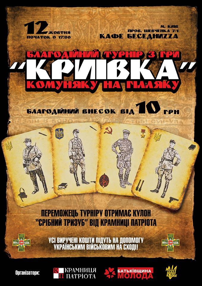 У Києві пройде благодійний турнір з гри «Криївка»