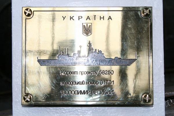 """""""Корвет"""" почали будувати у Миколаєві"""