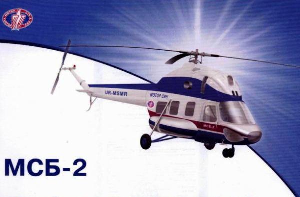 Мотор Січ хоче запустити виробництво МСБ-2 вже цього року