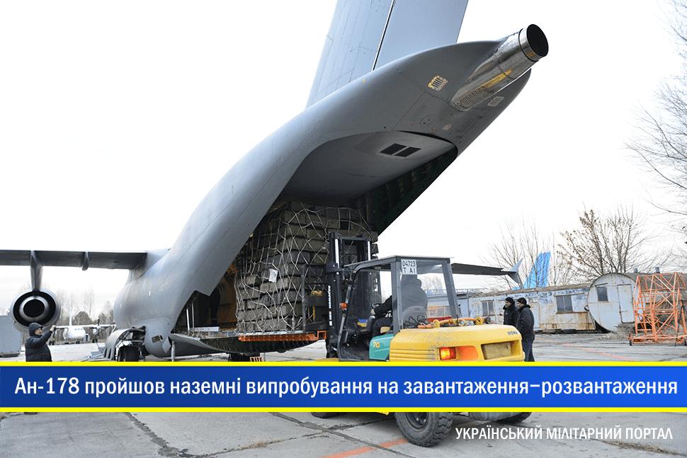 Літак Ан−178 пройшов випробування з завантаження−розвантаження авіаційних вантажних контейнерів та паллет.