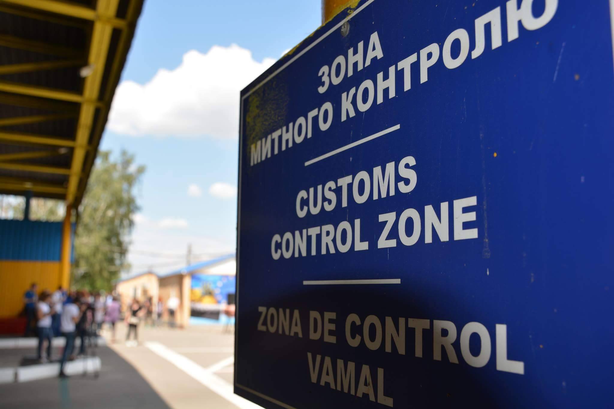 Україна допомагає повернути Молдові контроль на всій ділянці її кордону