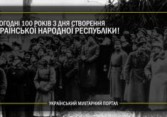 Сьогодні 100 років з дня створення Української Народної Республіки!