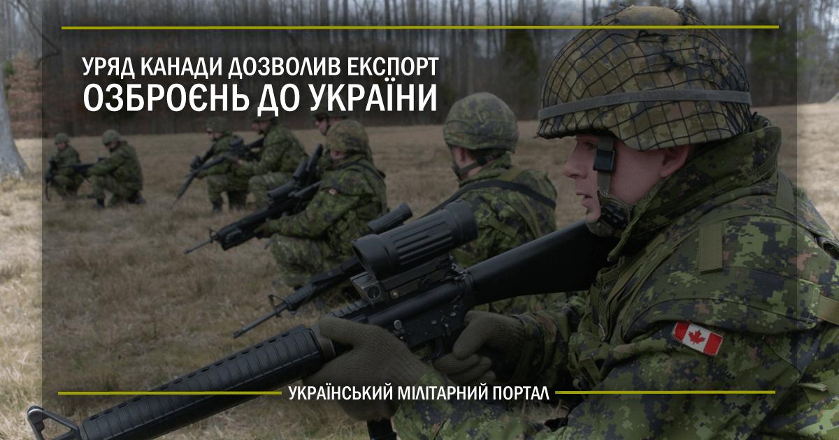 Уряд Канади дозволив експорт озброєнь до України