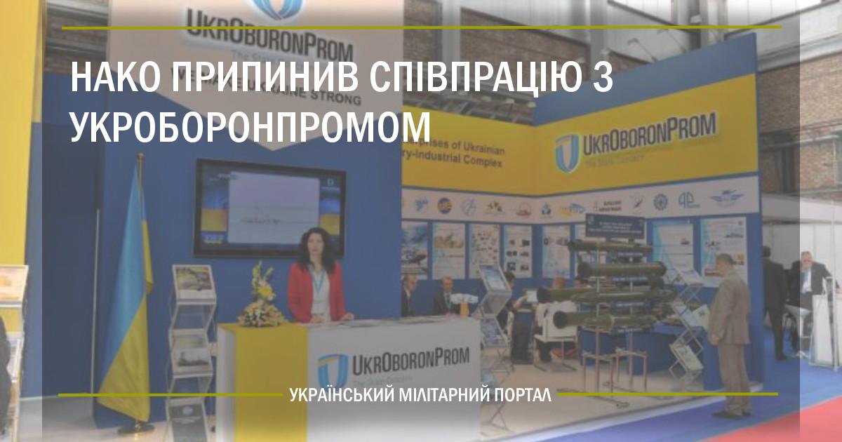 НАКО припинив співпрацю з Укроборонпромом