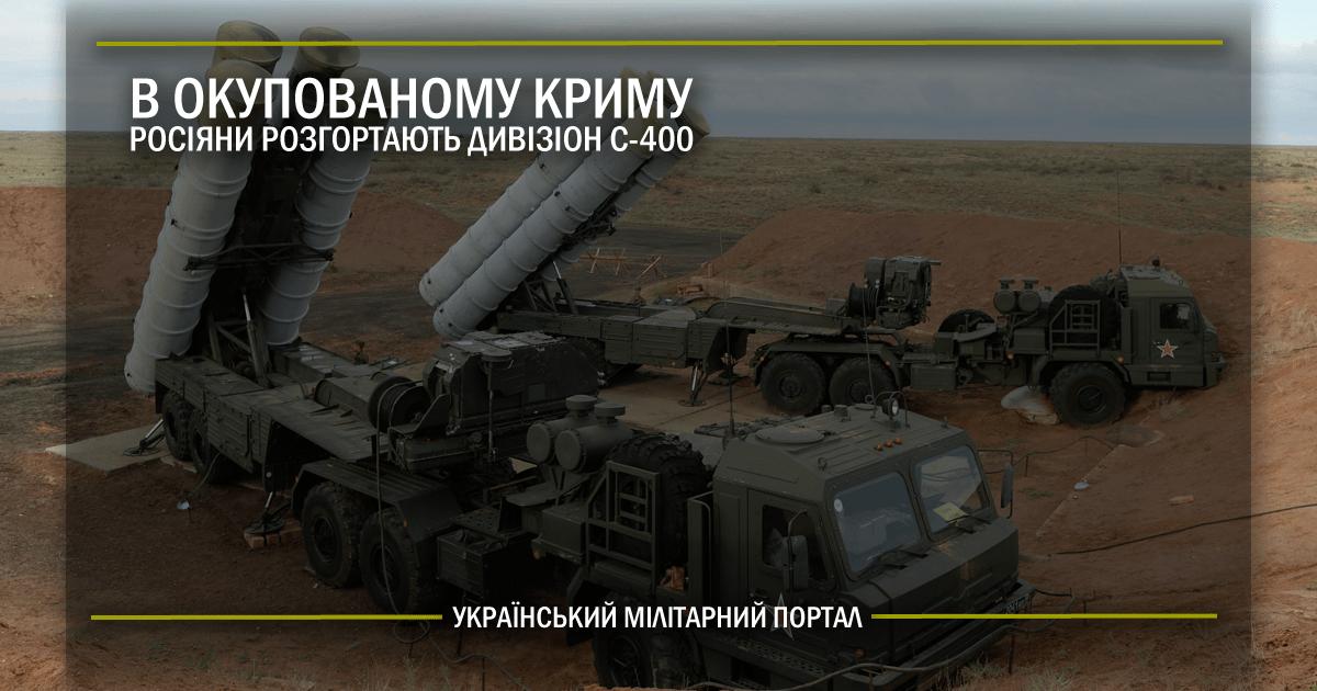 В окупованому Криму росіяни розгортають дивізон ЗРК С-400