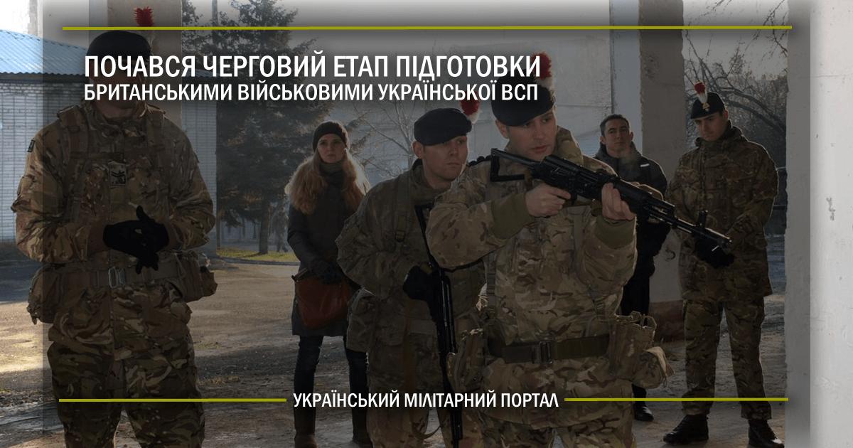 Почався черговий етап підготовки британськими військовими української ВСП