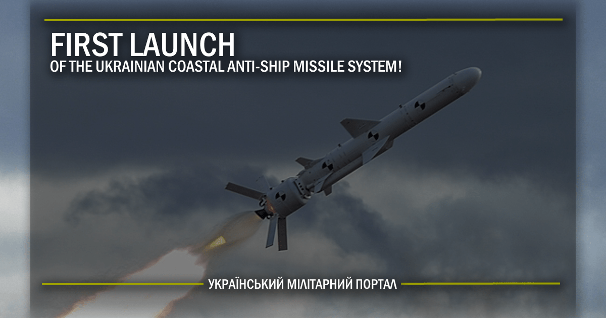 FIRST LAUNCH OF THE UKRAINIAN COASTAL ANTI-SHIP MISSILE SYSTEM!