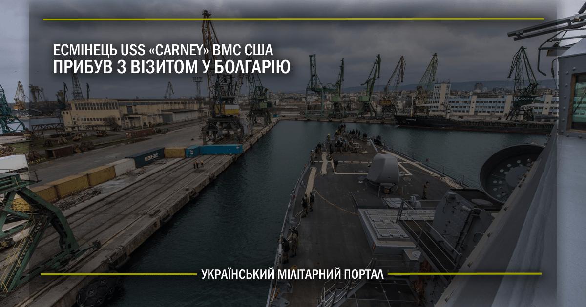 Есмінець USS Carney ВМС США прибув з візитом у Болгарію