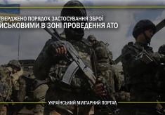 Затверджено порядок застосування зброї військовими в зоні проведення АТО