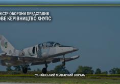 Міністр оборони представив нове керівництво ХНУПС